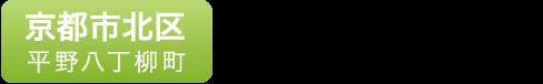 京都市北区平野八丁柳町 内科・消化器内科・胃腸科