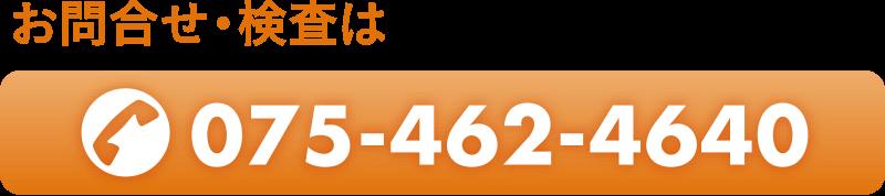 お問い合わせ・検査:075-462-4640